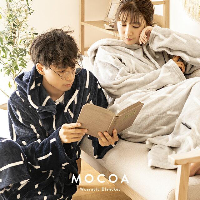 モダンデコ『着る毛布MOCOA2020A/Wモデル』