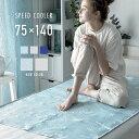 ひんやりマット 冷却マット 敷きパッド 冷感敷きパッド ひんやり 冷感 クールマット 75×140 洗える 防水 クール 冷感寝具 クールパッド 冷却ジェルマット スピードクーラー SPEED COOLER