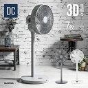 3D首振り 扇風機 DCモーター 7枚羽根 リモコン付き お...
