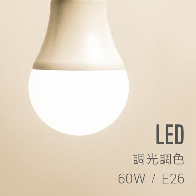 調光調色LED電球 1個 電球 led led電球 e26 60w 調光 調色 昼白色 昼光色 電球色 全配光 広配光 口金e26 e26口金 led照明 ledライト 一般電球 照明 ライト おしゃれ 高輝度 明るい 810lm 省エネ 節電 節約 エコ 長寿命 eco