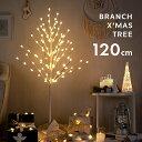 クリスマスツリー ブランチライト 120cm おしゃれ 北欧 LED 枝 イルミネーション LEDツリー オーナメントなし シンプル リアル インテリア クリスマス雑貨 ディスプレイ