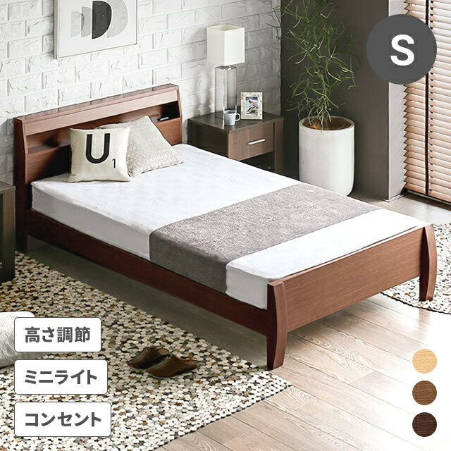 シングルベッドの人気おすすめランキング18選【無印やニトリなどの人気メーカーも】