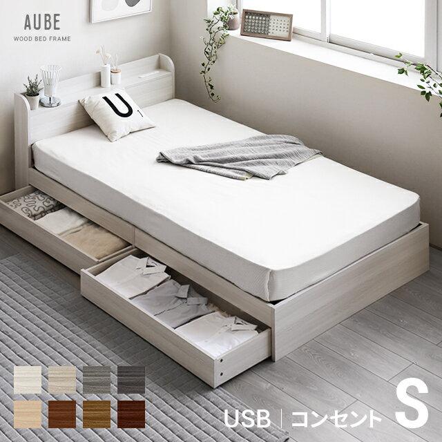 ベッド ベッドフレーム シングル コンセント付き USBポート付き 収納付き 引き出し付き ヘッドボード 宮棚 宮付き シングルベッド 収納ベッド 木製ベッド フロアベッド ローベッド ロータイプ 北欧