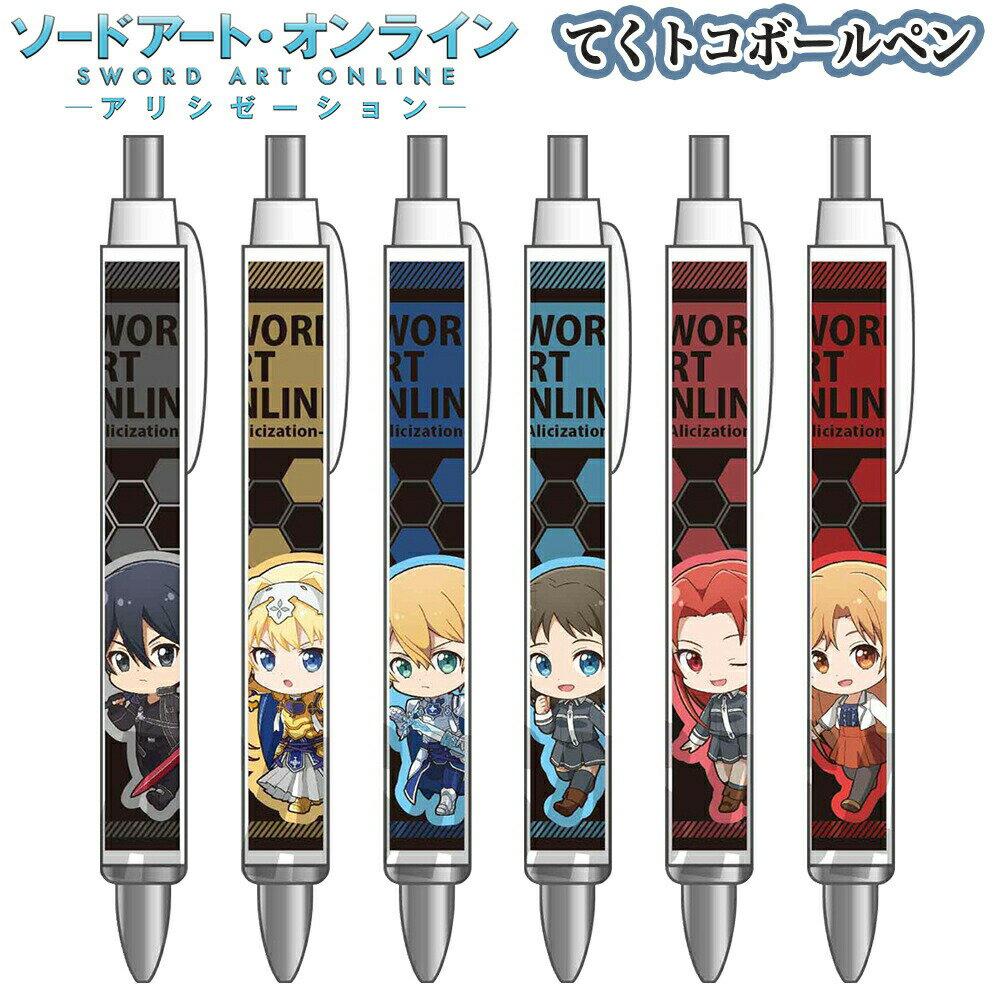 筆記具, ボールペン  BPZO Sword Art Online SAO SAO-A