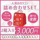 ★4H限定25%OFF★福袋 2019 カラコン 人気商品 ...