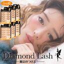 ダイヤモンドラッシュ つけま オレンジダイヤモンド DIAMOND LUSH つけまつげ まつげ ORANGEDIAMOND ora...
