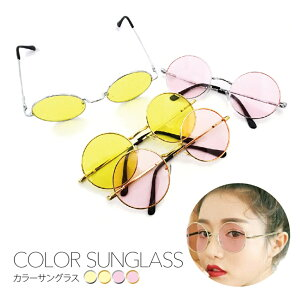 カラーサングラス 丸メガネ 丸型 サングラス レディース メンズ シンプル カジュアル ラウンド ライトカラーレンズ メタルフレーム