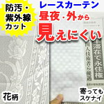 本当に透けないレースカーテンミラー夜も見えにくい花日本製UVカットミラーレースカーテン遮像巾100×丈133・丈176・丈198巾150x丈176・丈223巾200x丈176イチマツチェリッシュ