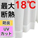 レースカーテン防炎UVカットミラー日本製花柄昼透けにくい省エネナックマストデザイヤーカーテン・ブラインドレースカーテン