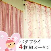 カーテン バタフライ 子供部屋 一人暮らし ブラインド ドレープカーテン