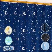 カーテン サークル シリーズ 子供部屋 ステラカーテン・ブラインド ドレープカーテン