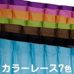7色カラーミラーレースカーテン無地洗える2枚組巾100×丈133・丈176・丈198ブラックピンクグリーンブルーパープルオレンジブラウンセルバ2カーテン・ブラインドレースカーテン