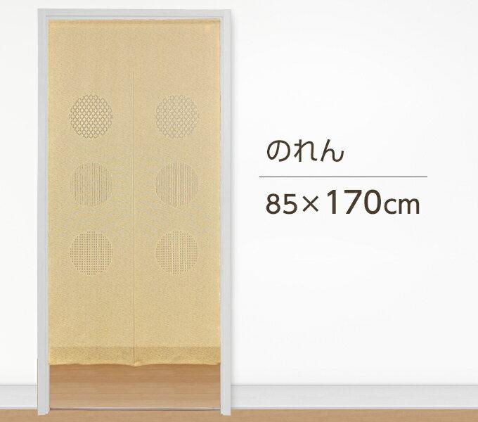 のれんロング間仕切りカーテンおしゃれ日本製85×170和風丸窓仕切り和