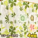 カーテン 4枚セット かわいい 花柄 リーフ柄 モンステラ ミラー レ...