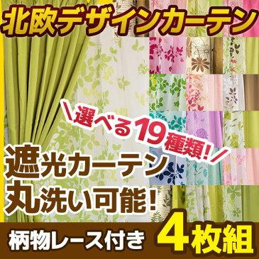 カーテン 4枚セット 北欧 遮光 100×135 100×178 100×200 かわいい おしゃれ 子供部屋 男の子 女の子 レースカーテン 柄 リーフ柄 花柄 タッセル