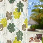 カーテン2枚組形状記憶洗える南国風花柄明るい100×135100×178100×188100×200グリーンブラウンリゾート