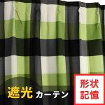 遮光カーテン遮光チェック柄洗える巾100×丈200シンプルモダンスタイリッシュライザアジャスターフック付