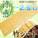 竹シート 40×120 バンブーシート チェアシート 接触冷感 ひんやり 夏 夏用 冷感 和風 シート ひんやりドミノ ぽっきり