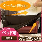 ソファーカバー ソファーベッド用 さらさら 毛玉になりにくい 肘付き 洗える 縦にのびる伸縮ストレッチ フィット ワイド 一体型 ソファカバー 3人がけ 肘なし 3色 プチ 送料無料