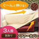 柔らかな触り心地 ソファーカバー 3人掛け 肘付き 洗える フィット 一体型 ソファカバー 3色 ブレスト