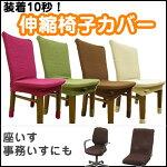 椅子カバー座椅子カバーチェアカバー洗える4色伸縮ストレッチフィットデスクチェア・座椅子にも使える!椅子カバー一体型クレアスーパーフィットダイニング