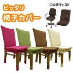 一瞬で模様替え/椅子カバーストレッチイスカバー一体型クレア座椅子カバーオフィスチェアクレア