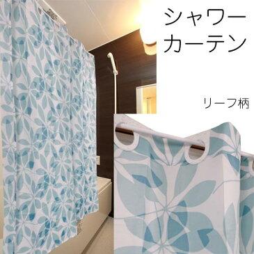 北欧 シャワーカーテン 透けない 間仕切り 145×175cm ユニットバス リプリー
