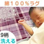 ラグ 赤ちゃん 3畳 洗える キルト キルティング 綿 ホコリが立ちにくい 190×240cm ラグ 子供部屋 綿インド綿 3帖 三畳 韓国 送料無料