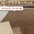 ループカーペット 本間6畳 286×382 ラグ マット 長方形 アイボリー ベージュ リップル 平織り