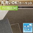 丸洗い可能 カーペット 江戸間6畳 261×352cm ラグ マット フリーカット 長方形 クリーク 送料無料