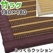 竹ラグ2畳夏用夏180×1802帖竹ラグカーペットラグマットバンブー製ガンク