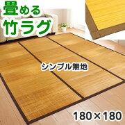 竹ラグ2畳夏折り畳み痛くない180×1802帖二畳竹ラグカーペットラグマットバンブー製ひんやり竹コンパクト送料無料T05P20May16
