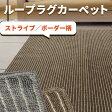 ループカーペット 江戸間6畳 261×352 ラグ マット 長方形 ブラウン グレー フィール 送料無料 平織り
