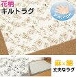 花柄 ラグ キルト かわいい 185×185 2畳 コットン 四角 正方形 綿 キルティング 子供部屋 フラワーリーフ