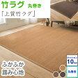 竹ラグ 夏 ラグ 3畳 200×250 長方形 丸巻き おしゃれ ウレタン8mmの踏み心地 竹 バンブー フォーマル