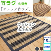 竹ラグ夏ラグ3畳180×240長方形丸巻きおしゃれウレタン8-10mmの踏み心地竹バンブーウォール