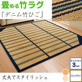 竹ラグ 3畳 畳める コンパクト 折りたたみ 180×240 バンブー製 夏 夏用 ラグ カーペット 竹 デニムコンパクト