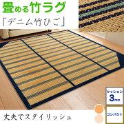 竹ラグ3畳畳めるコンパクト折りたたみ180×240バンブー製夏夏用ラグカーペット竹デニムコンパクト