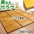 竹ラグ 6畳 夏 折り畳み 痛くない 230×320 竹 ラグ カーペット ラグマット バンブー製 ひんやり竹コンパクト 送料無料
