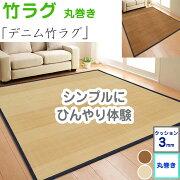 竹ラグ夏ラグ3畳180×240長方形丸巻きおしゃれウレタン3mmの踏み心地竹バンブー冷感デニム