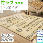竹ラグ夏ラグ3畳180×240長方形丸巻きおしゃれウレタン8-10mmの踏み心地竹バンブープリントバスロール