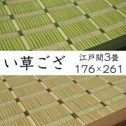 い草ラグ江戸間3畳上敷き176×261夏夏ラグござ掛川織りラグマットカーペット清水送料無料