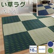 い草ラグ6畳ラグマット夏ラグ240×330折り畳みおしゃれござカーペットラグマットい草なごみ