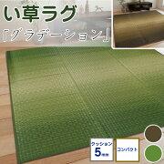 い草ラグ2畳ラグマット夏ラグ191×191折り畳みおしゃれござカーペットラグマットい草グラデーション
