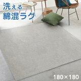 ラグ 洗える 2畳 180×180 オールシーズン 綿 無地 日本製 西海岸 グレー