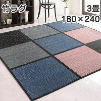 竹ラグ 3畳 180×240 折りたたみ コンパクト ブラック カスミ
