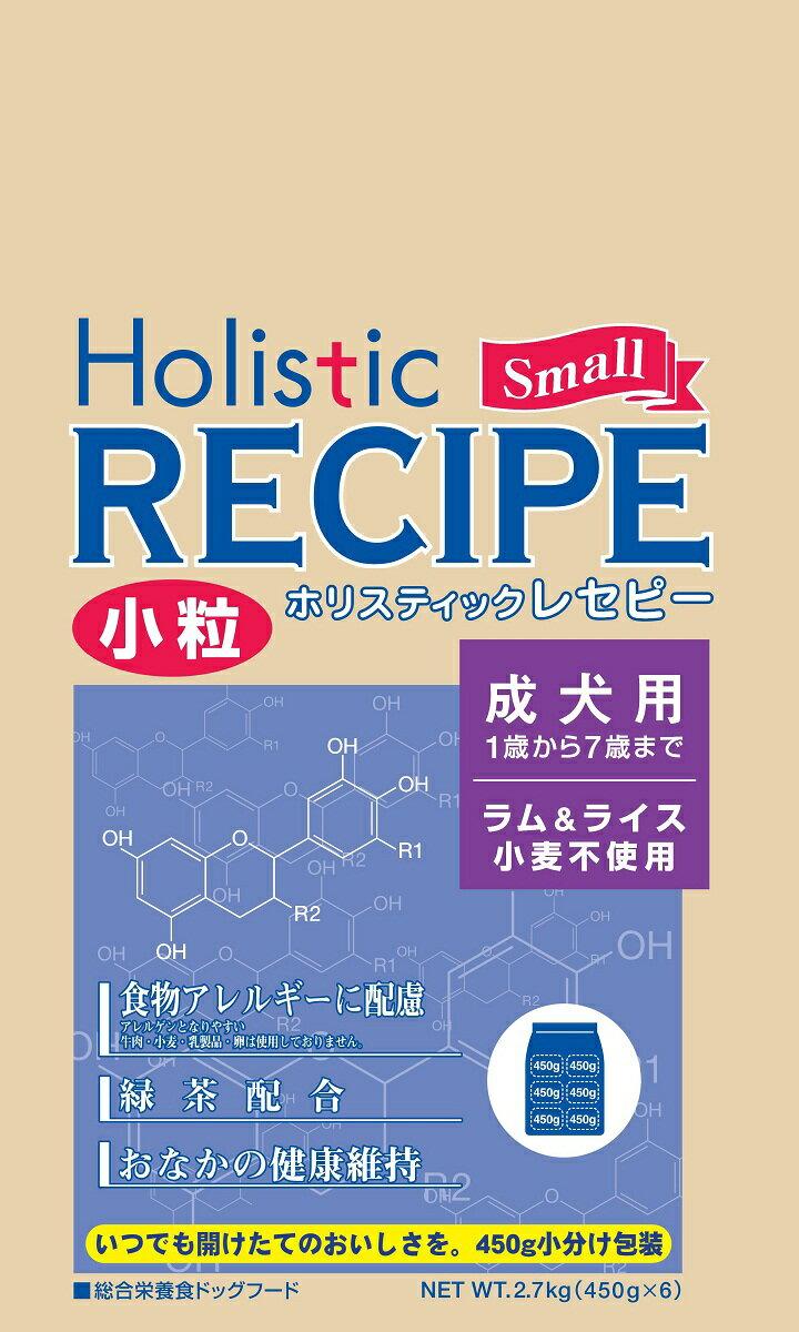 Holistic RECIPE ホリスティックレセピー ラム&ライス 【成犬用】 【小粒】 18.1kg