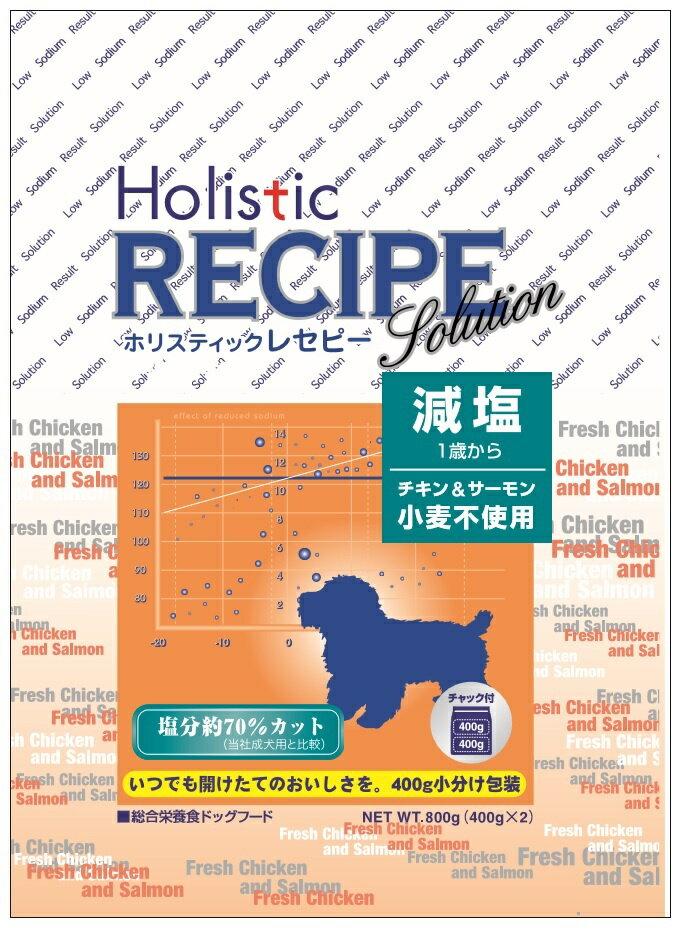 ホリスティック レセピー 減塩 チキン&サーモン 13.6Kg