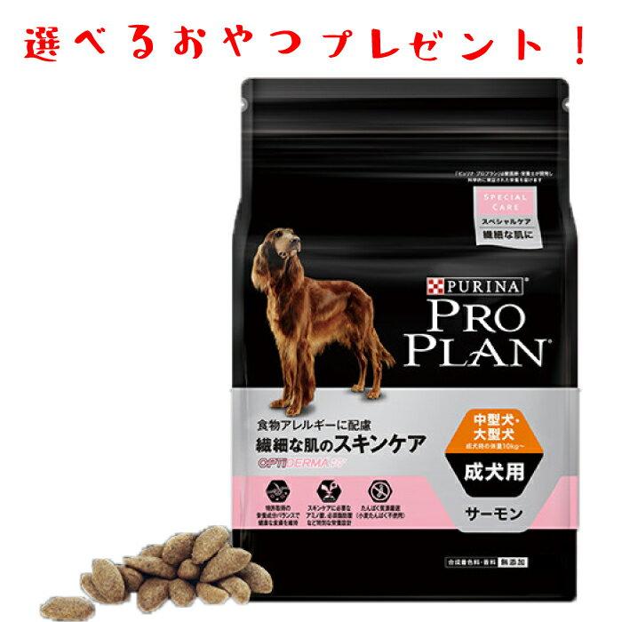ネスレピュリナ プロプラン オプティダーマ 中型犬・大型犬 成犬用 繊細な肌のスキンケア サーモン 2.5kg 【おまけプレゼント】