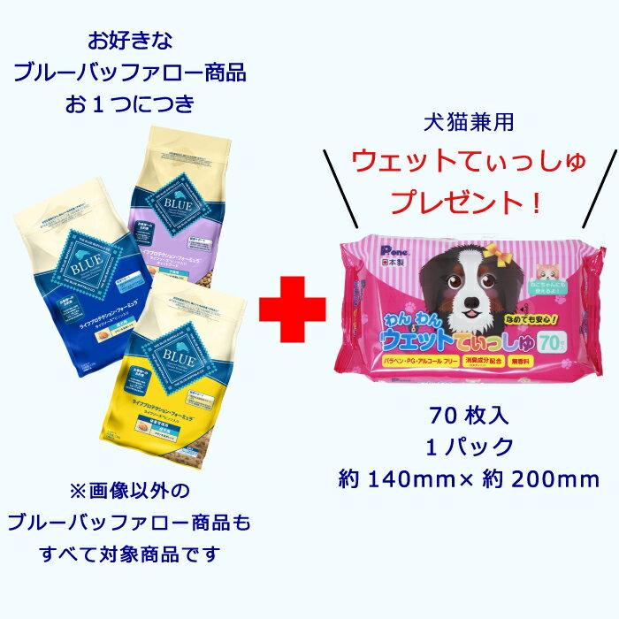 ブルーバッファロー LPF 成犬 ラム&玄米 2.5Kg 【おまけプレゼント】